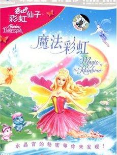 芭比之魔法水晶图片芭比之魔法彩虹